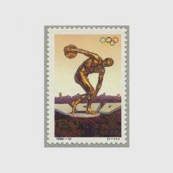 中国 1996年オリンピック100年・第26回オリンピック大会(1996-13J)