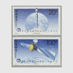 中国 1996年第47回国際宇宙航空連合会年次総会2種(1996-27J)