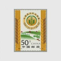 中国 1997年中国第1回農業調査(1997-2J)