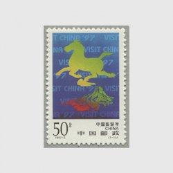 中国 1997年中国観光年(1997-3J)
