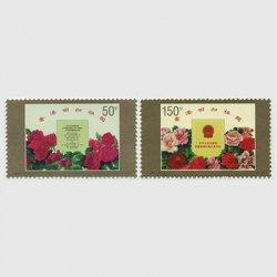 中国 1997年香港祖国復帰2種(1997-10J)