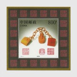 中国 1997年寿山石彫刻・小型シート(1997-13TM)