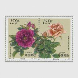 中国 1997年花卉2連(1997-17T)