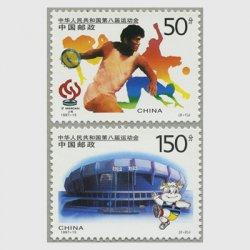 中国 1997年第8回全国体育大会2種(1997-15J)