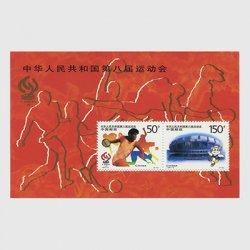 中国 1997年第8回全国体育大会・小型シート(1997-15JM)