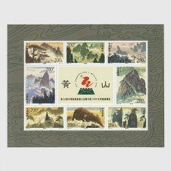 中国 1997年黄山8面シート(1997-16T)