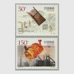 中国 1997年中国鋼鉄生産量1億トン突破2種(1997-22J)