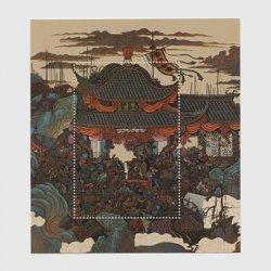 中国 1997年中国古典文学名著〈水滸伝〉(5次)・小型シート(1997-21TM)※少シワ
