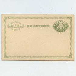 外信用はがき 小判横型用紙改正(厚手紙) 2銭