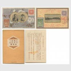 絵はがき 大婚25年記念(大正天皇銀婚式記念)2種揃い切手4種完貼り 袋・説明書付き