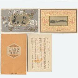 絵はがき 大婚25年記念(大正天皇銀婚式記念)2種揃い 袋・説明書付き
