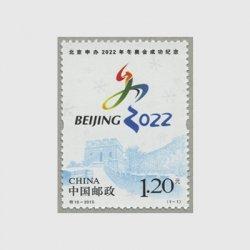 中国 2015年北京2022年冬季五輪