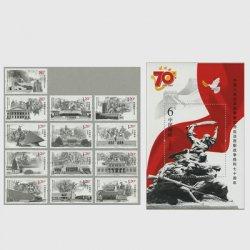中国 2015年抗日戦争勝利70年