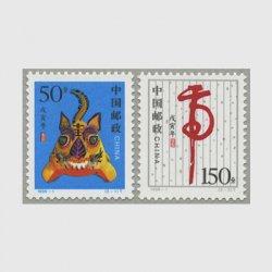 中国 1998年年賀切手〈寅〉2種(1998-1T)