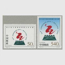 中国 1998年第22回万国郵便連合大会マーク2種(1998-12J)