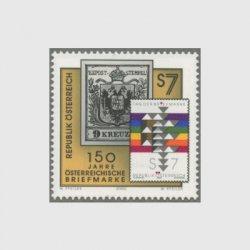 オーストリア 2000年オーストリア切手発行150年