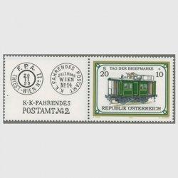 オーストリア 2001年切手の日・タブ付