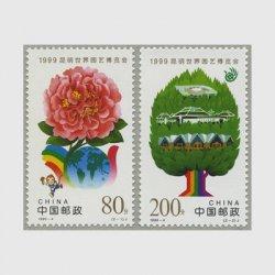 中国 1999年昆明世界園芸博覧会2種(1999-4J)