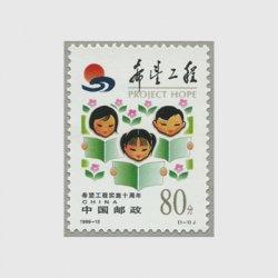 中国 1999年希望工程実施10年(1999-15J)