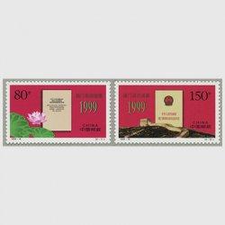 中国 1999年マカオ祖国復帰2種(1999-18J)