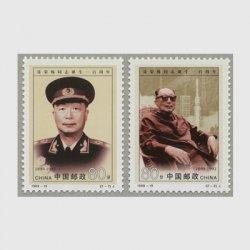 中国 1999年聶栄臻同志生誕100年2種(1999-19J)