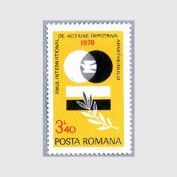 ルーマニア 1978年国際反アパルトヘイト年