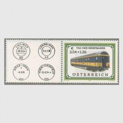 オーストリア 2003年切手の日・タブ付