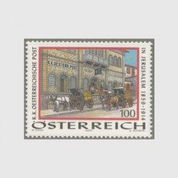 オーストリア 2005年エルサレムの郵便局