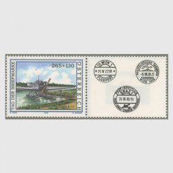 オーストリア 2005年切手の日・タブ付