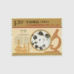 中国 2015年ウシインスリン合成成功50年