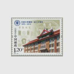 中国 2015年天津大学120年