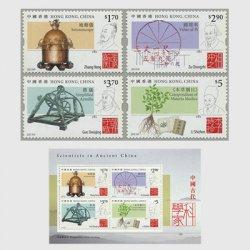中国香港 2015年古代中国の科学者