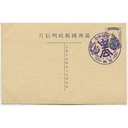 満州第1次白塔はがき2f(日本製)