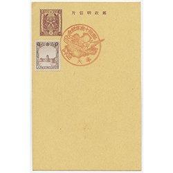 満州「満華」通郵はがき2.5f