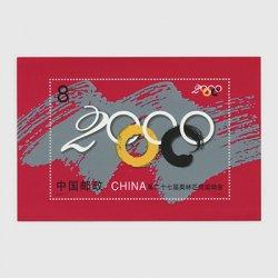 中国 2000年第27回オリンピック大会・小型シート(2000-17J)