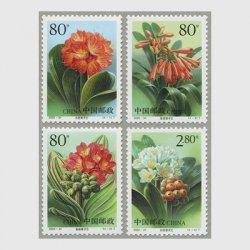 中国 2000年君子蘭4種(2000-24T)