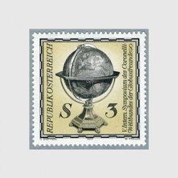 オーストリア 1977年コルネリ世界連邦シンポジウム