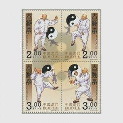 中国マカオ 2015年太極拳・田型