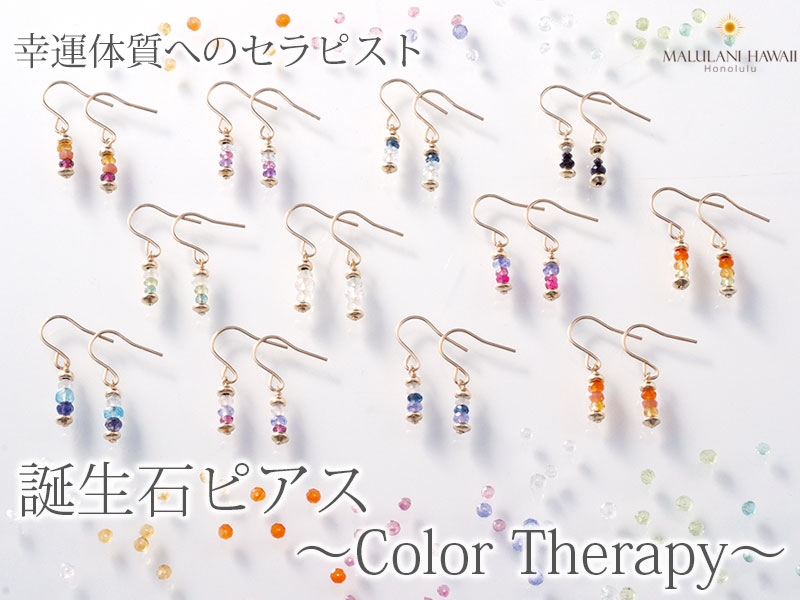 color_therapy