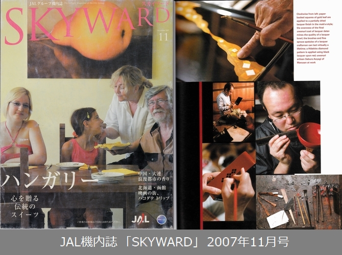 JAL「SKYWARD」