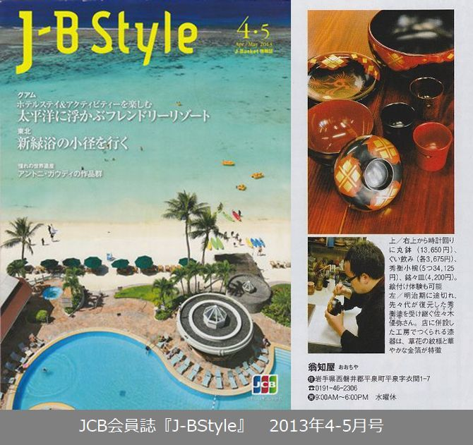 J-BStyle