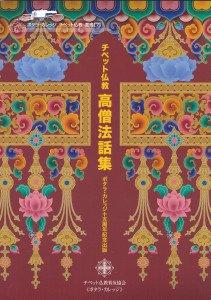 チベット仏教 高僧法話集 ポタラ・カレッジ十五周年記念出版