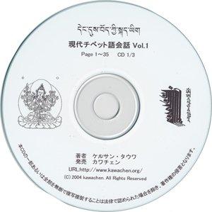 現代チベット語会話 Vol.1 CD3枚
