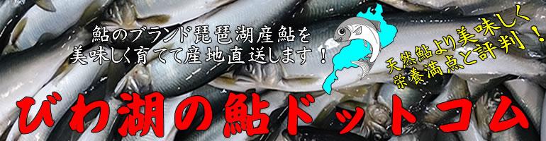 美味しい鮎のお取り寄せ通販サイト びわ湖の鮎ドットコム