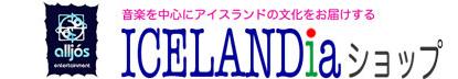 ICELANDia  アイスランド・ショップ