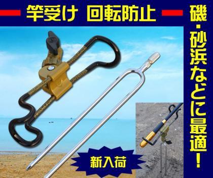 竿受け 2本足で回転防止 磯釣り 投げ釣り 防波堤 石鯛 鯉釣