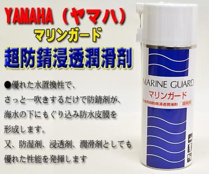 e1 YAMAHA(ヤマハ)マリンガード 480ml 超防錆浸透潤滑剤