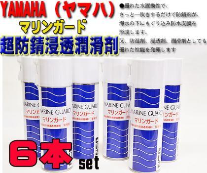 e1 YAMAHA(ヤマハ)マリンガード 480ml 超防錆浸透潤滑剤 6本組