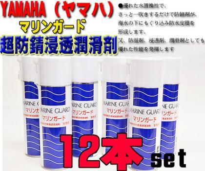 e1 YAMAHA(ヤマハ)マリンガード 480ml 超防錆浸透潤滑剤 12本組