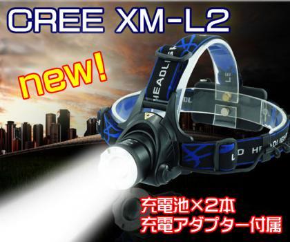 米国CREE XM-L2 10W LED ヘッドライト充電池・充電器付